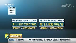 [中国财经报道]避险需求增加 黄金投资热升温| CCTV财经