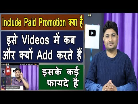 What Is Include Paid Promotion In Hindi   How To Add Include Paid Promotion