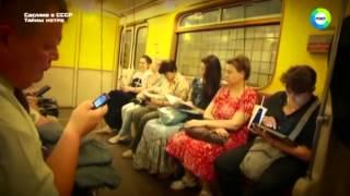 """""""Сделано в СССР"""" - Тайны метро"""