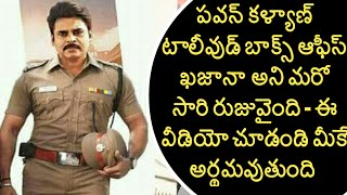 Pawan Kalyan Once Again Proves Box-office Khazana | King Of Tollywood Box office | Power Star | PSPK