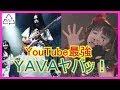 BABYMETALーYAVAヤバッ! 最高音質HQ👍【完全保存版】 Sー11