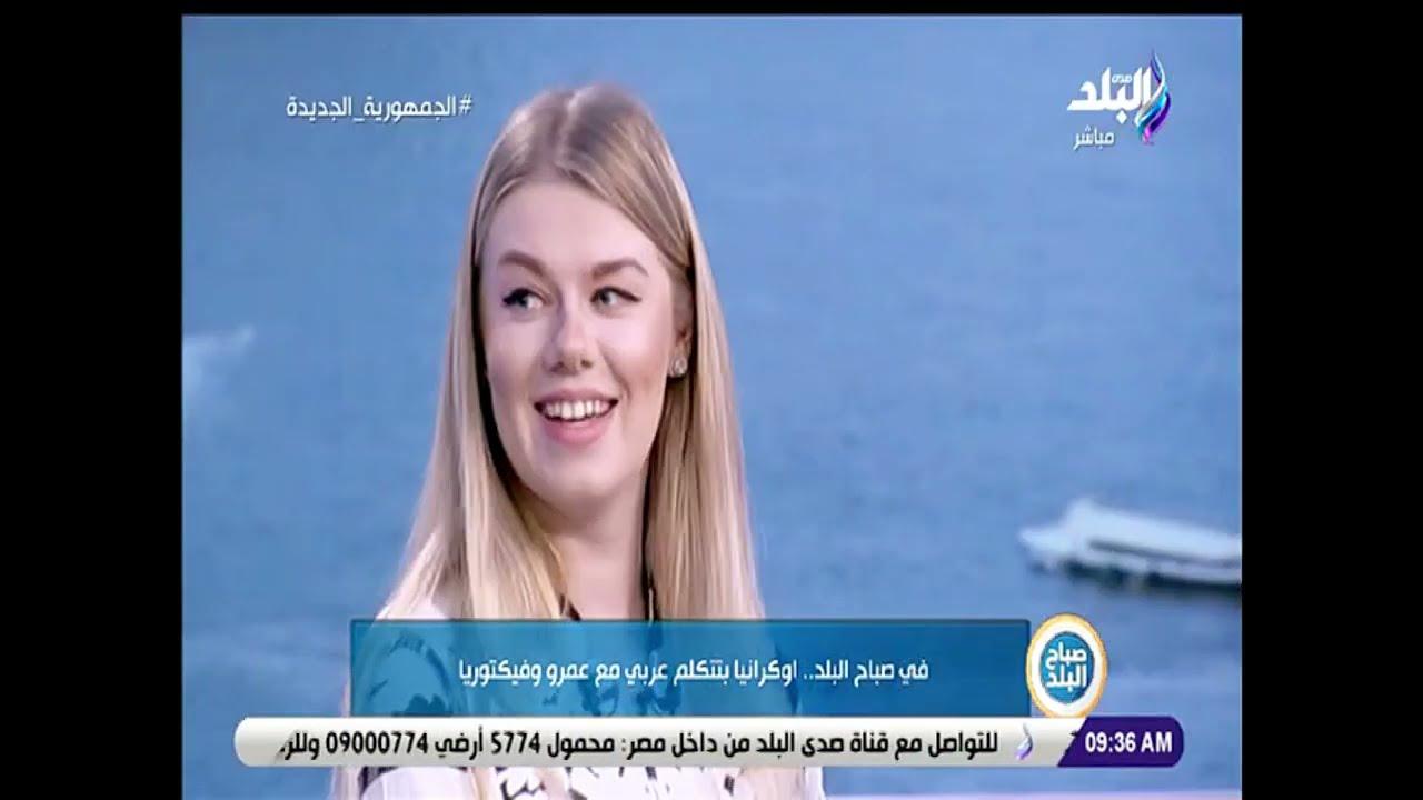 لقاء عمرو و فيكتوريا على قناة صدى البلد كامل   مصرى و اوكرانية