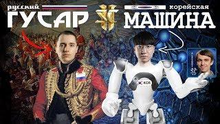 Русский Гусар и Корейская Машина: Rail vs INnoVation в плей-офф WESG