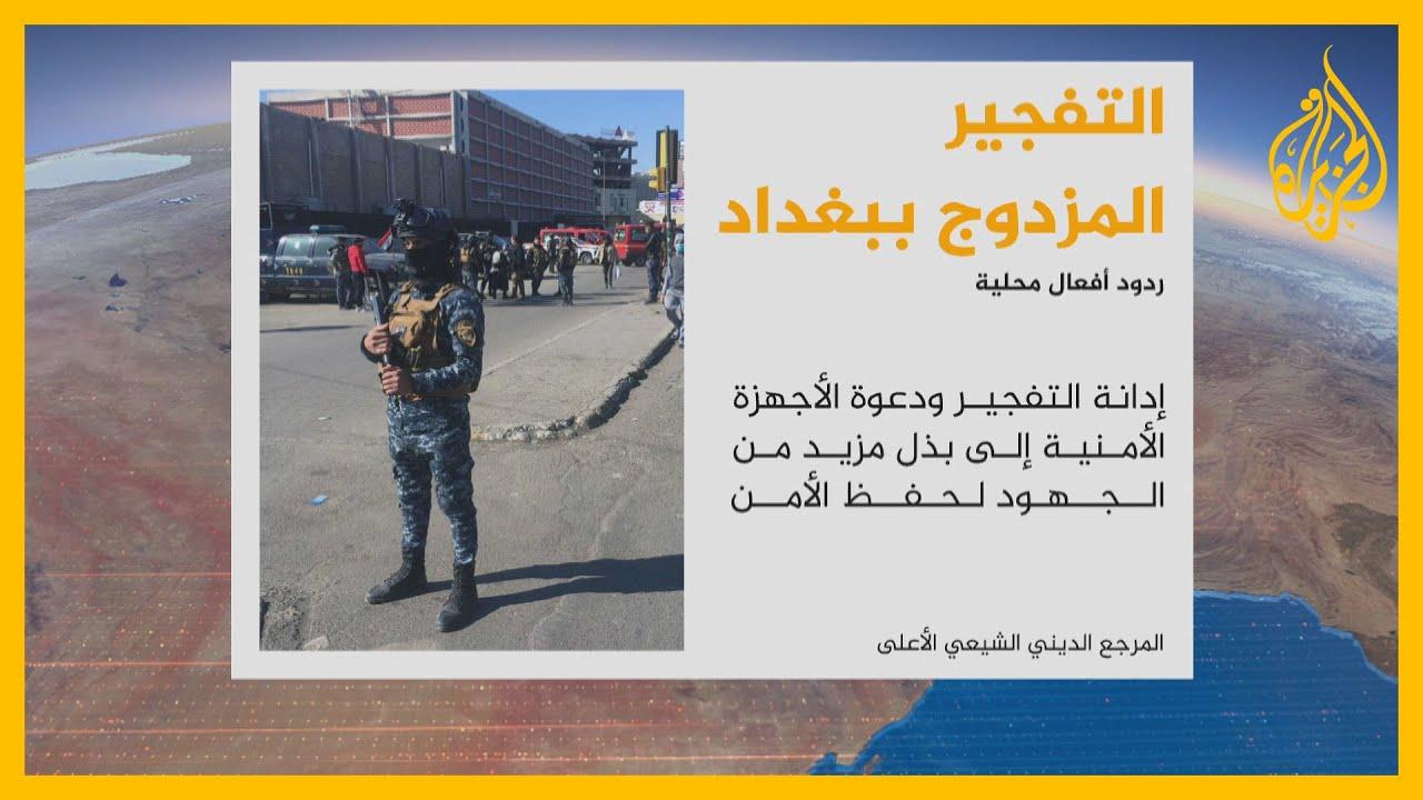 السيستاني يدين تفجيرات بغداد ودعوات لرفع حالة التأهب الأمني  - نشر قبل 7 ساعة