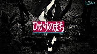 【5thオリジナルソング】ひかりのまち/AZKi【AZKi BLaCK】