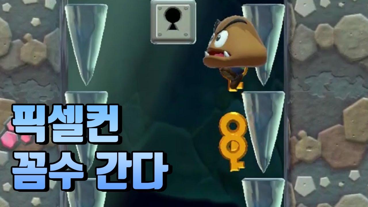 스트리머 김용녀님의 모든맵을 깨봤습니다 - 슈퍼마리오 메이커 2