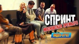 Московская премьера фильма Спринт. Видео-отчет