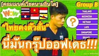 คอมเมนต์ชาวเวียดนามและอินโด หลังทีมชุด U22 ถูกจับสลากมาอยู่ร่วมกรุ๊ปบีกับทีมชาติไทย ในศึกซีเกมส์