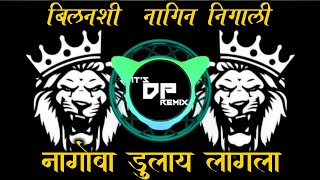 Bilanchi Naagin Nighali - Naagoba Dulay Lagala - Powerfull Remix - Dj Kiran NG - Its DP Remix |