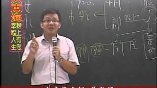 大東海103年~「原住民行政及法規」~專班 thumbnail
