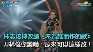 林志炫改編《不為誰而作的歌》 林俊傑讚:原來可以這樣改 三立新聞網SETN.com