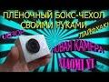 Лайфхак-Обзор 😍 Камера Xiaomi Yi / New Content / Защита Камеры / Плёночный Бокс-Чехол / Прокачка