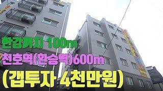 [공짜방 복비무료]부동산 직거래-천호 현대캐슬! 갭투자…