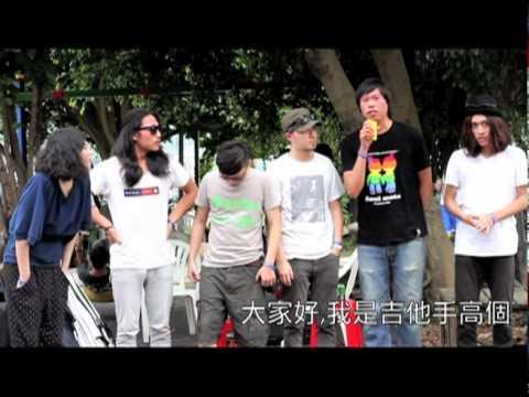 謊言留聲機 呼叫音樂節 Taiwan Calling 2011 宣傳影片