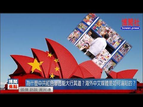 黄河边:中共红色渗透能大行其道 海外中文媒体沦陷