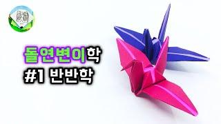 [허팽이종이학접기]  돌연변이 학 만들기 #1 반반학 / Crane Easy Origami Tutorials