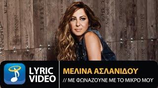 Μελίνα Ασλανίδου - Με Φωνάζουνε Με Το Μικρό Μου (Official Lyric Video)