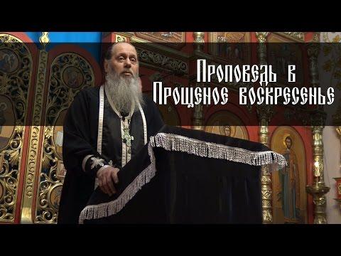 Протоиерей Владимир Головин. Проповедь в Прощеное воскресенье.