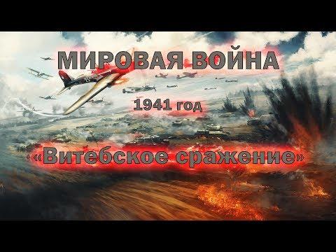 War Thunder. /Мировая война/ Витебское сражение.