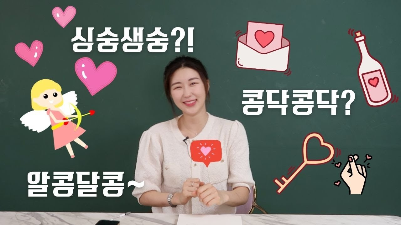 3 Cute and Lovely Korean Words that's related to Love & Relationship!