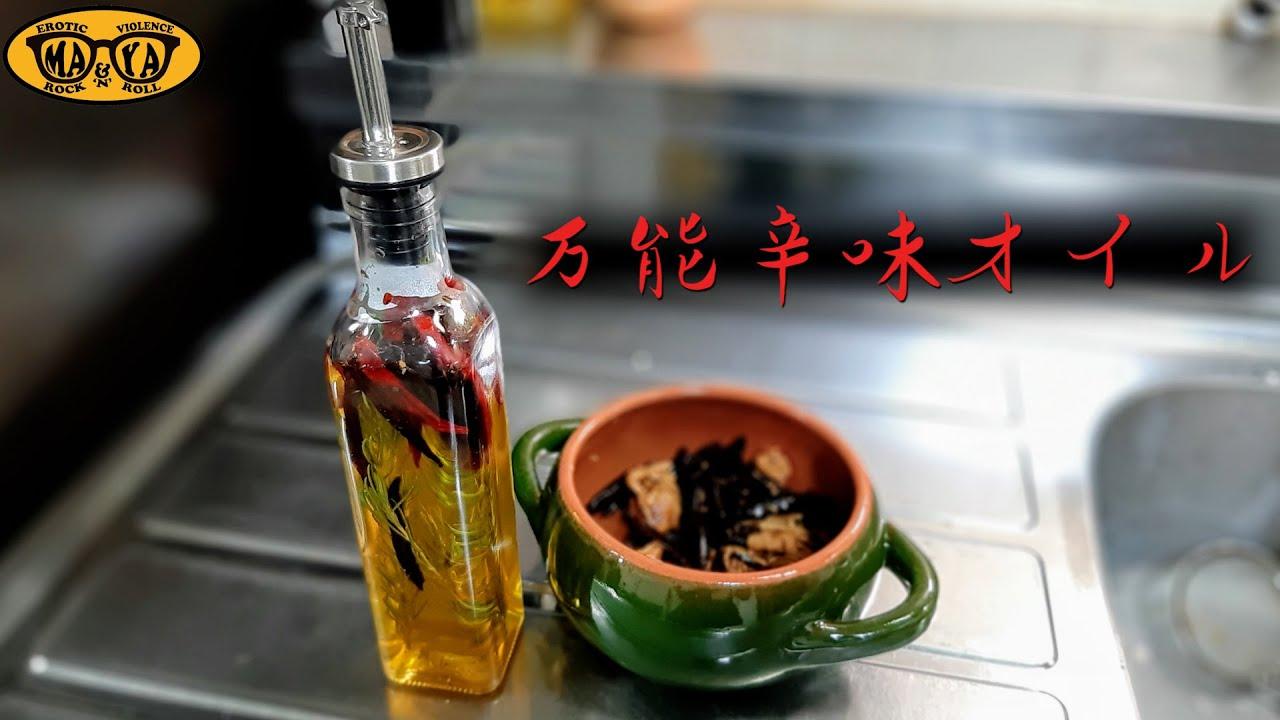 なんにでもぶっかけちゃう万能調味料 - ペペロンチーノオイル作り方【お料理DYI】