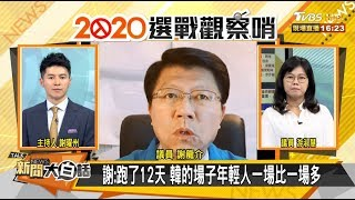 【謝龍介專訪】跑了12天 韓國瑜的場子年輕人一場比一場多 新聞大白話 20191119