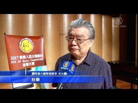 新唐人钢琴决赛需弹奏全曲  大师赞壮举(音乐大赛_音乐)