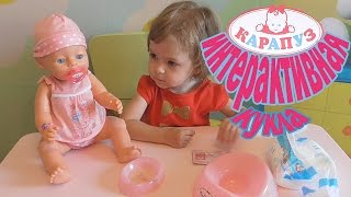 Кукла КАРАПУЗ. Кушает Пьет Плачет Писает. Видео для детей.👻