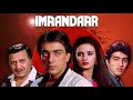 Imaandaar - Hindi Full Movies - Sanjay Dutt - Satyendra Kapoor - Farha Naaz - Superhit Hindi Movie
