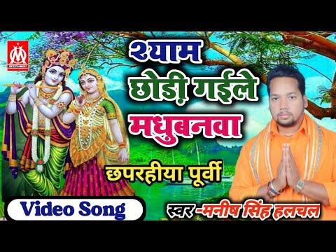 छपरहीया खाटी देहात पू्वि .bhojpuri purvi songs,beyas manish singh halchal
