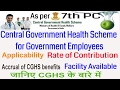 CGHS_Central Government Health Scheme for Government Employees_7th Pay Commission || Hindi||