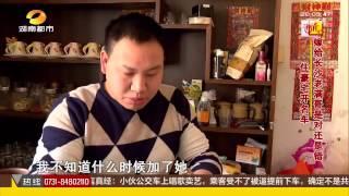 寻情记20170222期 住豪宅开名车 嫁给长沙老满哥是对还是错超清版