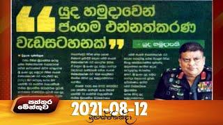 Paththaramenthuwa - (2021-08-12) | ITN Thumbnail