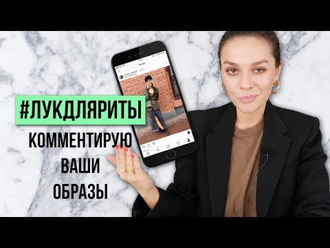 #ЛУКДЛЯРИТЫ: КОММЕНТИРУЮ ВАШИ ОБРАЗЫ! - Видео онлайн