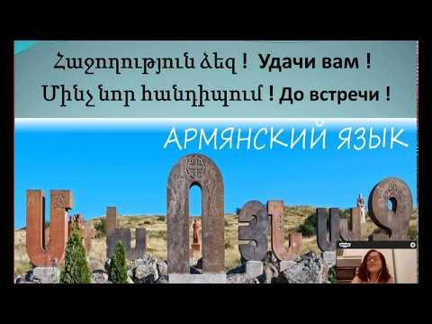 Армянский язык с носителем языка - Лусине - Profi-Teacher.ru