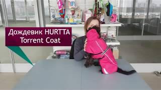 Дождевик для собак Hurtta Torrent Coat