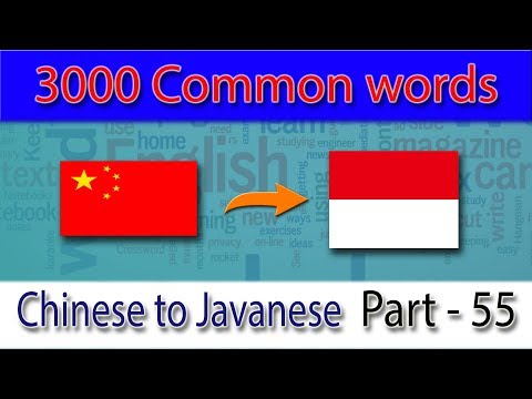 Chinese to Javanese | 2701-2750 Most Common Words in English | Words Starting With S