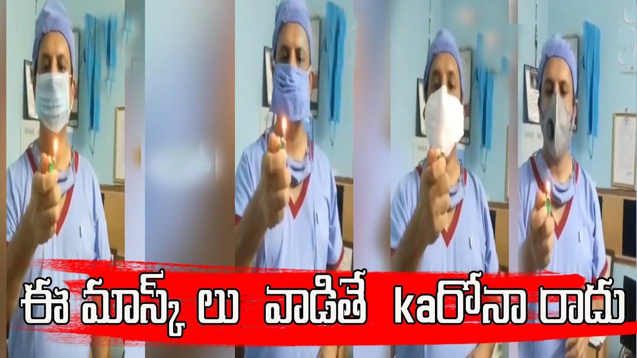 Realities of Face Masks in fight against corona virus || Doctor suggest  MASKS || KOKORAKO TV