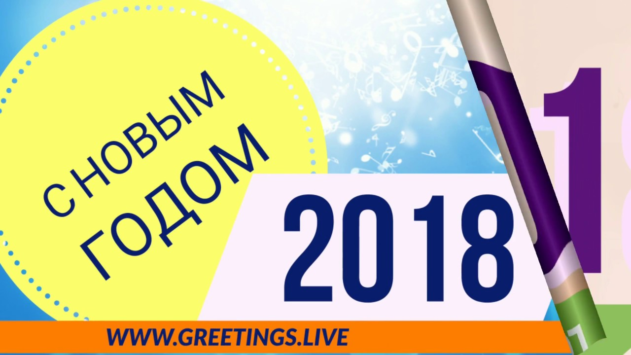 2018 happy new year in russian language youtube 2018 happy new year in russian language greetings live kristyandbryce Gallery