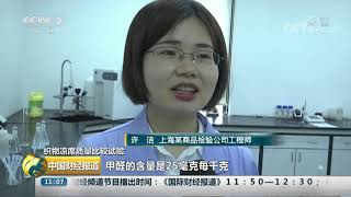 [中国财经报道]织物凉席质量比较试验 部分婴幼儿凉席甲醛 pH值超标| CCTV财经