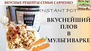 Вкуснейший плов в мультиварке Инстант Пат Instant Pot Вкусные рецепты семьи Савченко