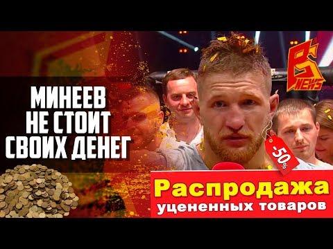Директор RCC: 'Минеев