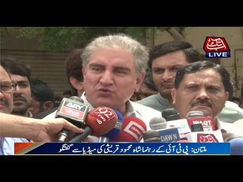 Multan: PTI Leader Shah Mehmood Quershi Talk to Media