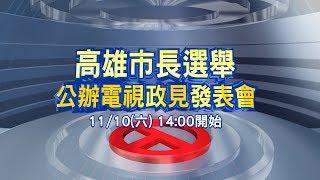 高雄市長選舉電視辯論 台視新聞台直播