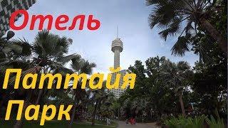 Паттайя.Территория отеля Паттайя Парк.Pattaya Park