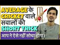 2019 Average Short Trick in Hindi | Average Problems Tricks and Shortcut| Average Cricket Questions