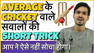 Latest Average Short Trick in Hindi | Average Problems Tricks and Shortcut| Average Cricket Question