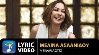 Μελίνα Ασλανίδου - Έκλαψα Χτες | Melina Aslanidou - Eklapsa Htes (Official Lyric Video HQ)