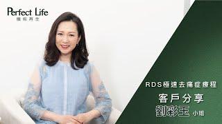 【客戶分享】劉彩玉分享擺脫10年肩頸痛! RDS極速止痛療程,成功率達95%