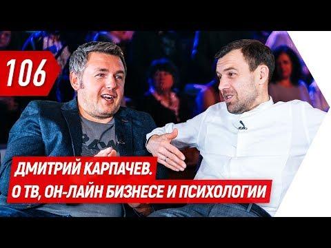 Дмитрий Карпачев. Откровенное